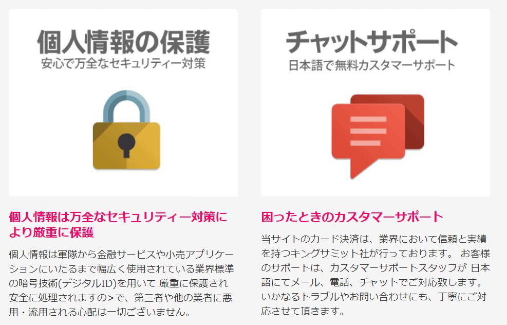 HEYZOの個人情報の保護・チャットサポート