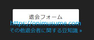 Hey動画見放題プランの退会フォーム
