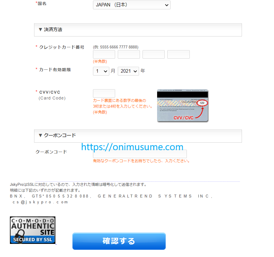 TOKYO-HOT(東京熱)のお申し込み画面2