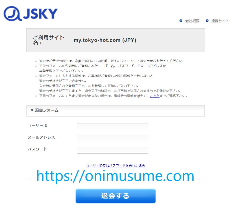 TOKYO-HOT(東京熱)のJSKY