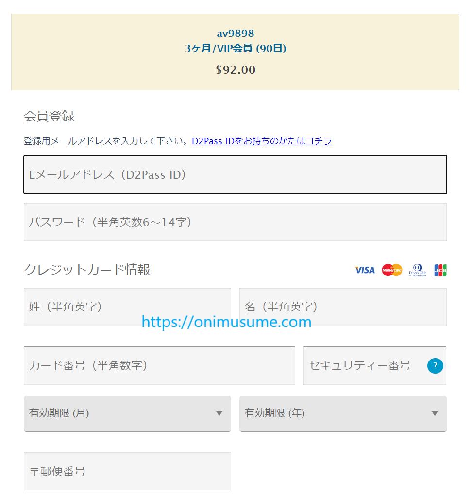 av9898のお申し込み画面1