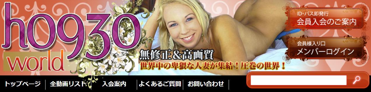 エッチな0930の姉妹サイトであるエッチな0930ワールドは外国人女性に特化している
