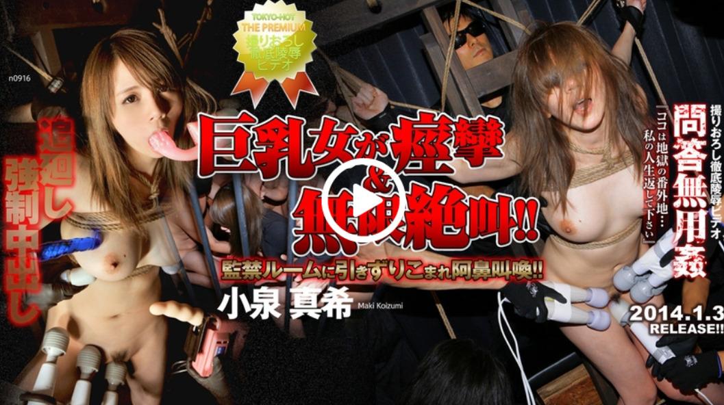 TOKYO-HOT(東京熱)は凌辱系・ハード系・中出しプレイが魅力