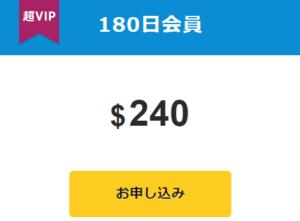 パコパコママの超VIP会員・180日間