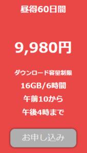 TOKYO-HOT(東京熱)の昼得プラン60日間