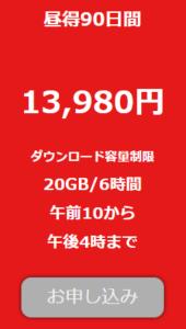 TOKYO-HOT(東京熱)の昼得プラン90日間
