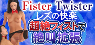 fistertwister2