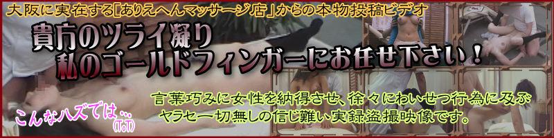 """のぞきザムライの大阪流""""ありえへん""""マッサージ店"""