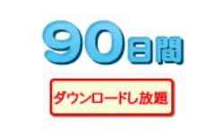 HAnimeZのプレミア会員(90日間)