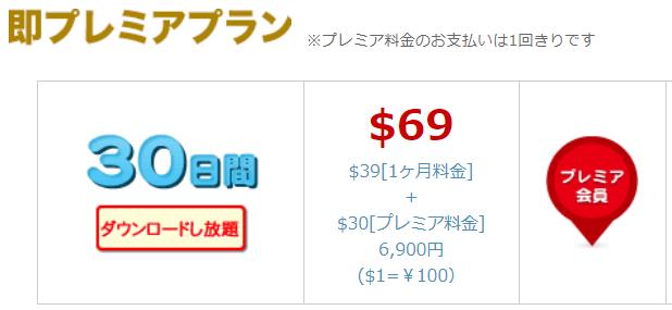 HAnimeZの即プレミアプラン(30日間)