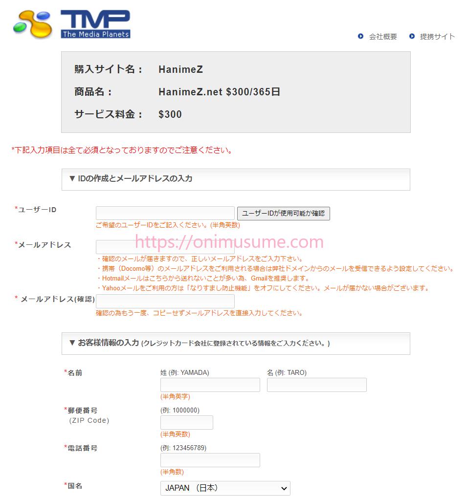 HAnimeZのお申し込み画面1