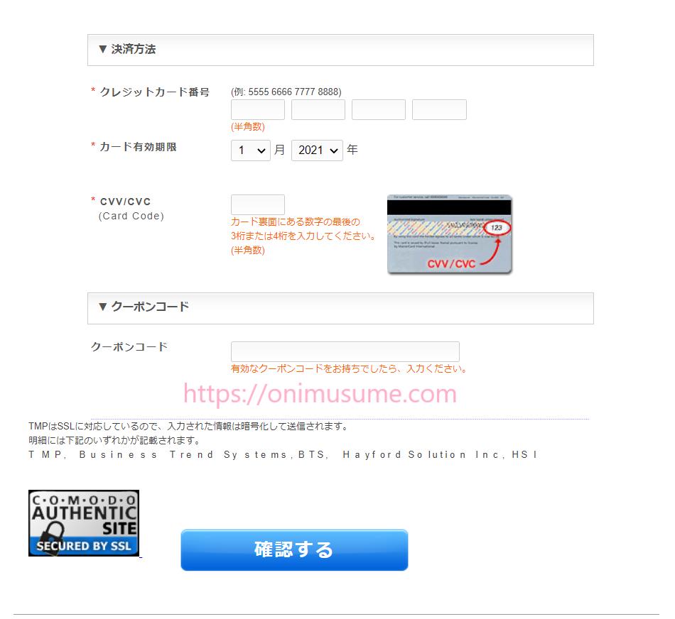 HAnimeZのお申し込み画面2