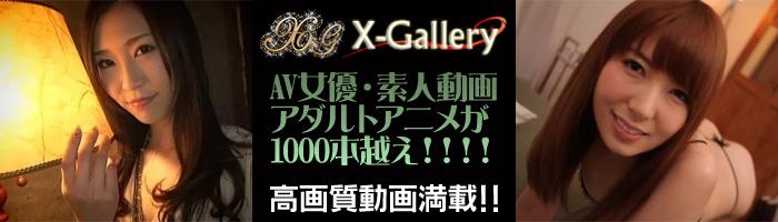 X-Galleryは有名なAV女優の無修正作品が多い