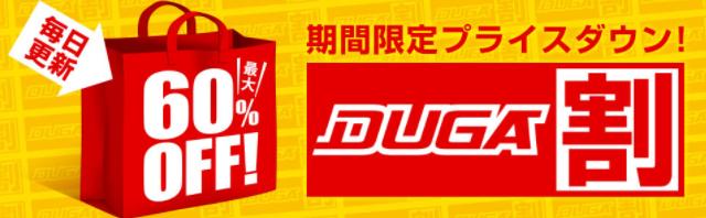 DUGAは最大60%OFFのDUGA割セールが毎日更新で行われている
