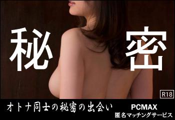 PCMAXは大人目的(アダルト)な出会いに強い