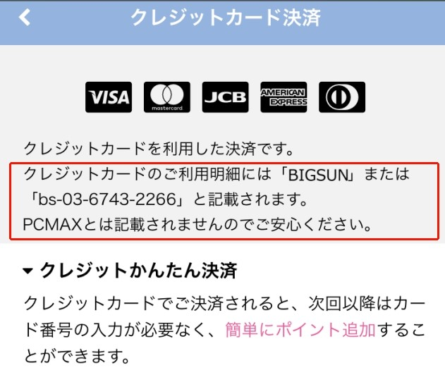 PCMAXのクレジットカードの明細