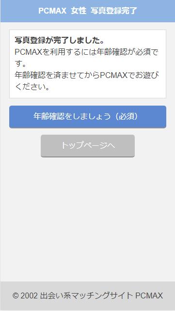 PCMAXの登録完了2