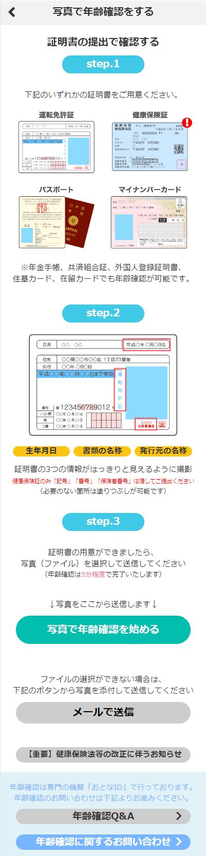 PCMAXの年齢確認2