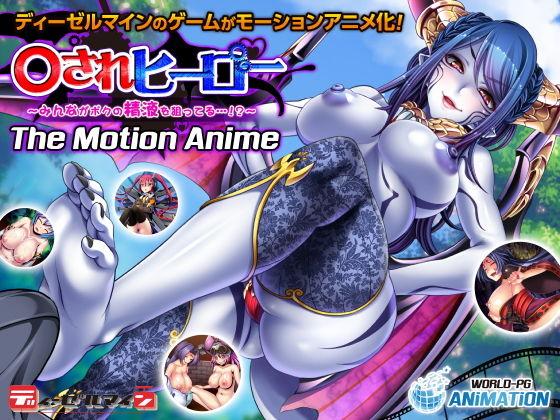 ○されヒーロー~みんながボクの精液を狙ってる…!?~ The Motion Anime【同人エロ漫画】