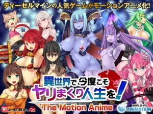 異世界で、今度こそヤリまくり人生を! -The Motion Anime-【同人エロ漫画】WORLDPG ANIMATION/ディーゼルマイン