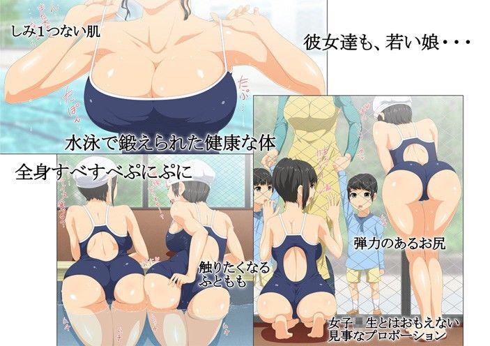 【感謝御礼100¥】現役女子校生水泳部のコーチで、毎日スク水巨乳達と生ハメして孕ませた話【同人エロ漫画】青水庵1