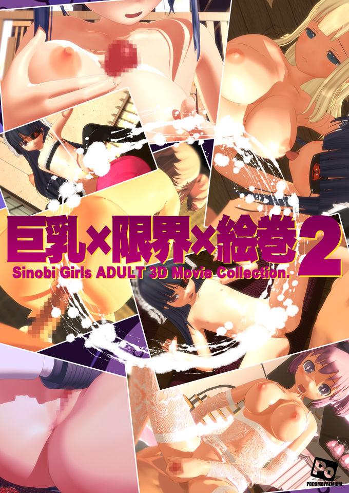 「巨乳×限界×絵巻2」【同人エロ漫画】ぽこもぷれみあむ 5人の巨乳シノビ美少女たち!3
