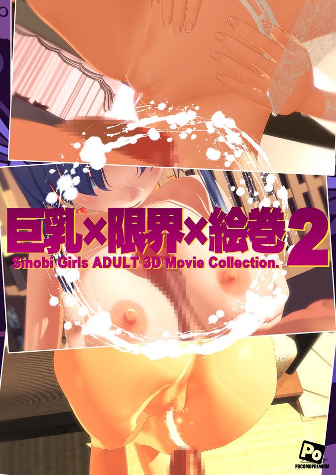 「巨乳×限界×絵巻2」【同人エロ漫画】ぽこもぷれみあむ 5人の巨乳シノビ美少女たち!4