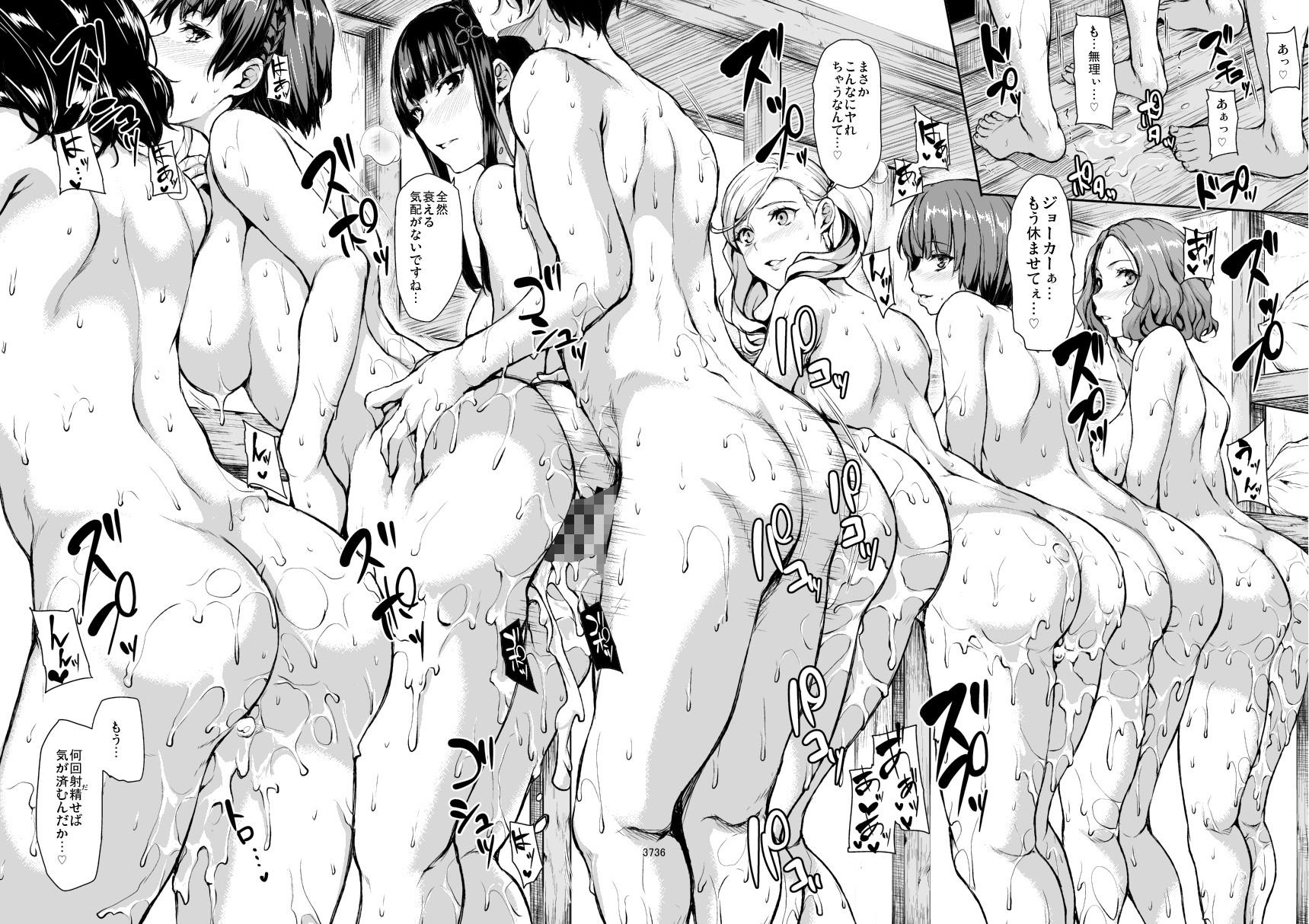 P5ハーレム【同人エロ漫画】しまぱん/立花オミナ ペルソナ53