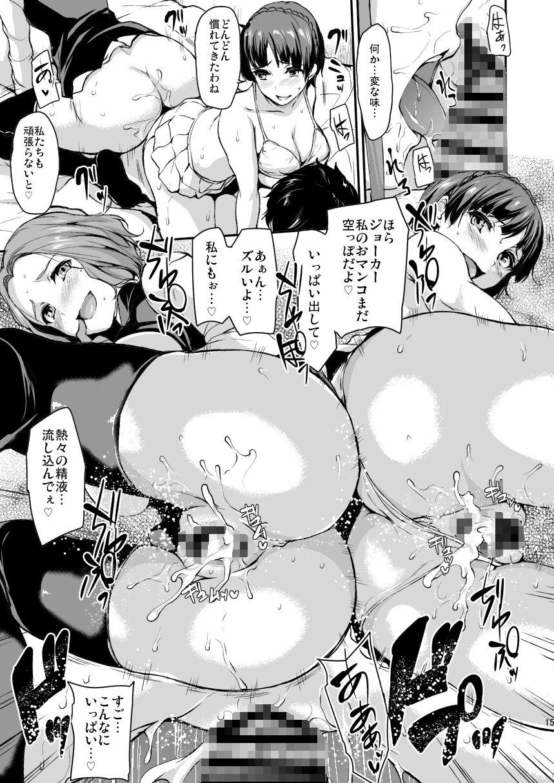 P5ハーレム~双葉編~【同人エロ漫画】しまぱん/立花オミナ ペルソナ52