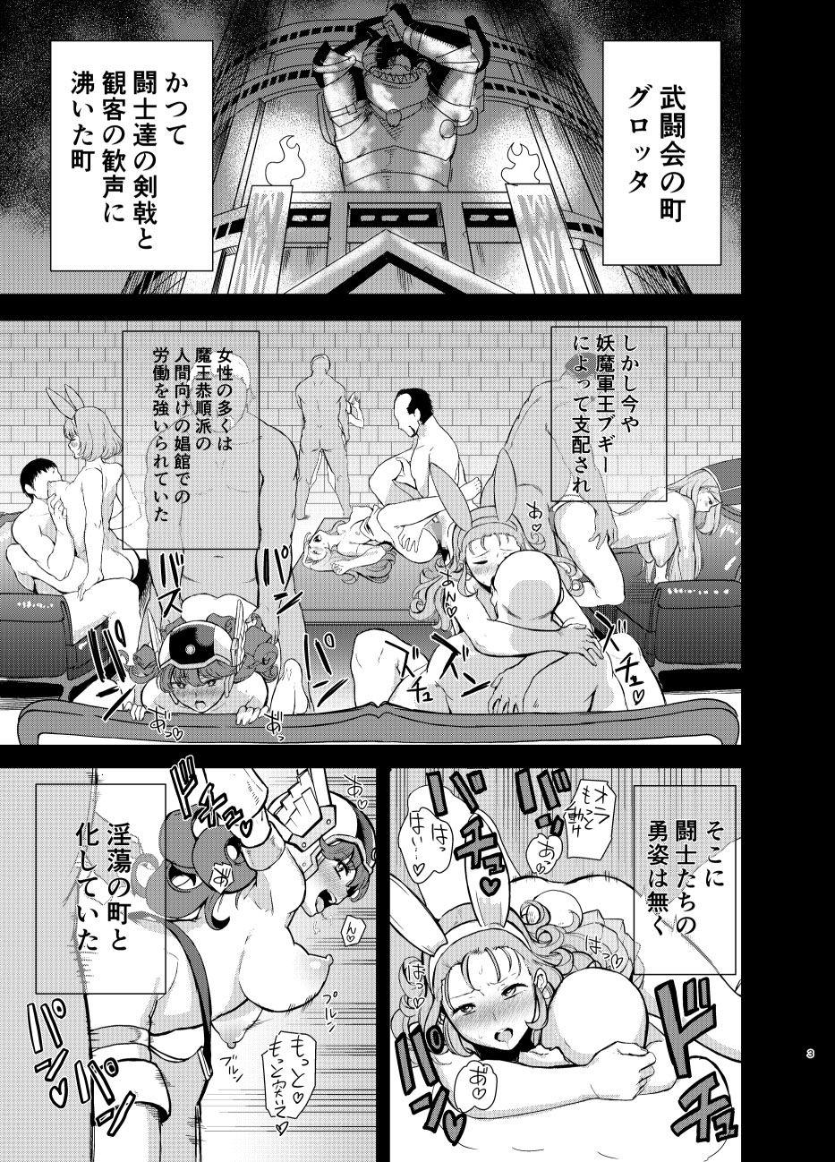 グロッタの娼姫【同人エロ漫画】DOLL PLAY/黒巣ガタリ バニーのマルティナ1