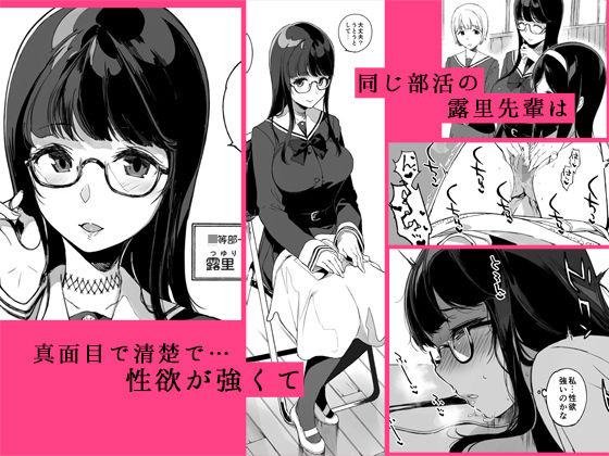 先輩が僕にシてるコト【同人エロ漫画】笹森トモエ1