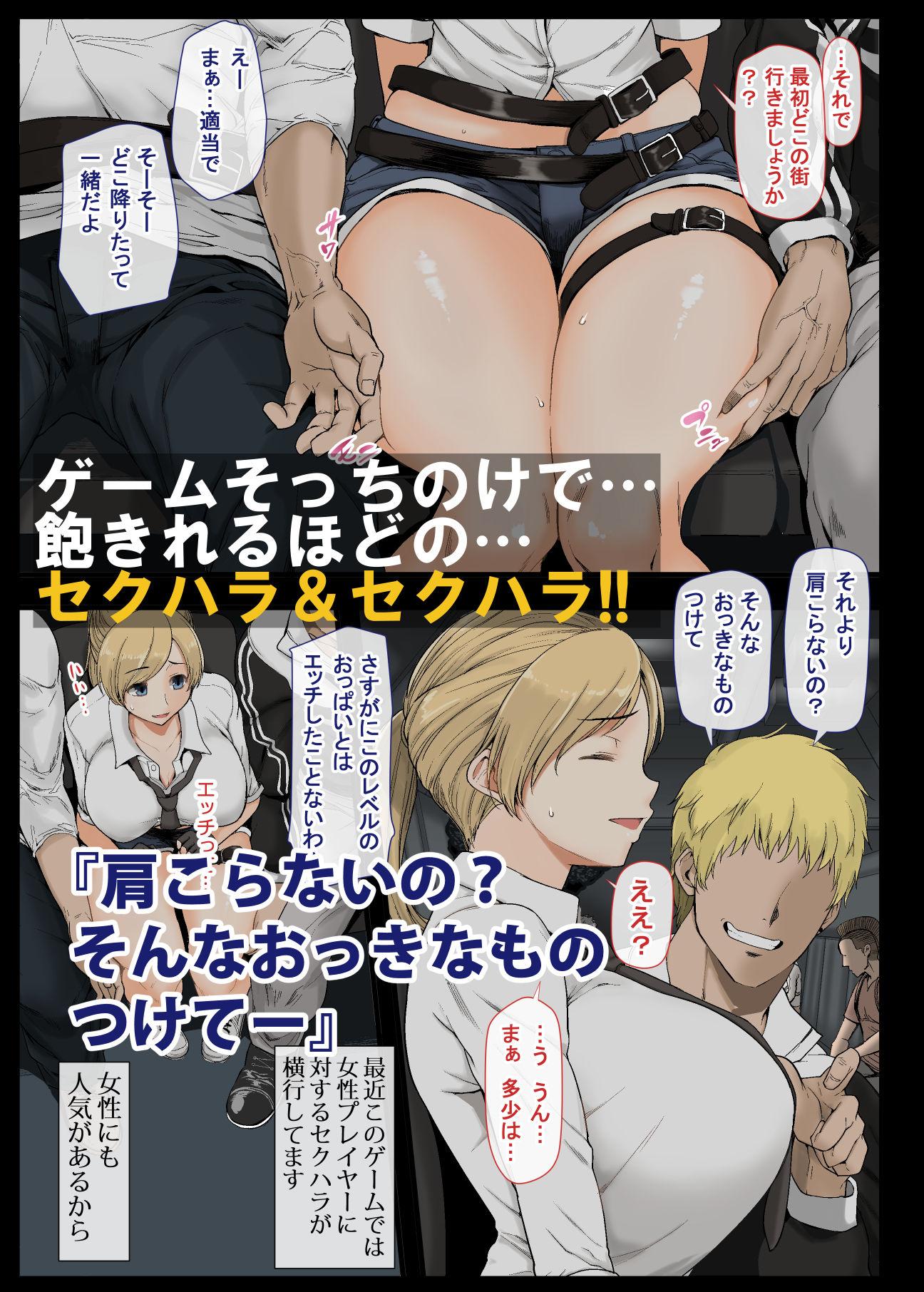 現役女子大生と、いやらしいドン勝【同人エロ漫画】青水庵1