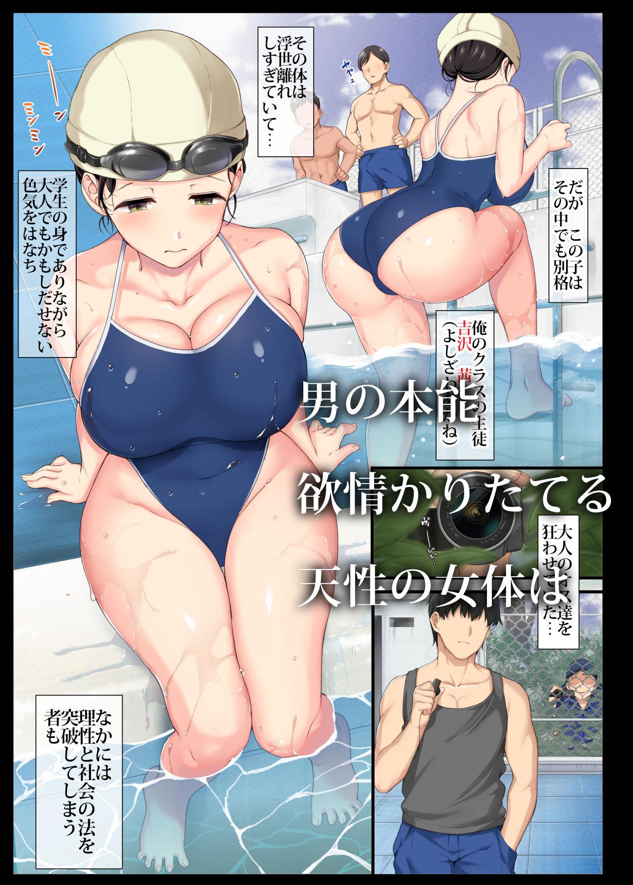 陰キャ美少女は、担任に犯●れてもイキまくる【同人エロ漫画】青水庵2