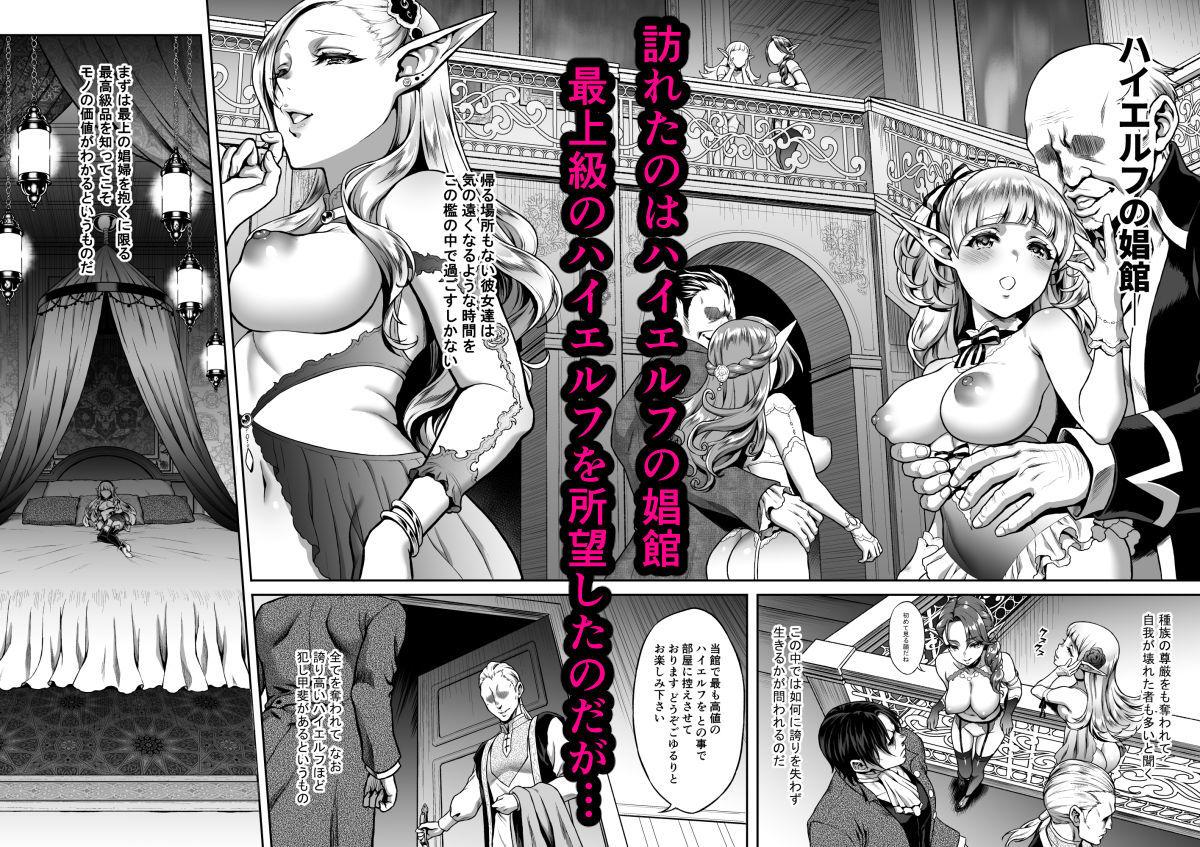 悠久の娼エルフ1「毒蛇」【同人エロ漫画】1