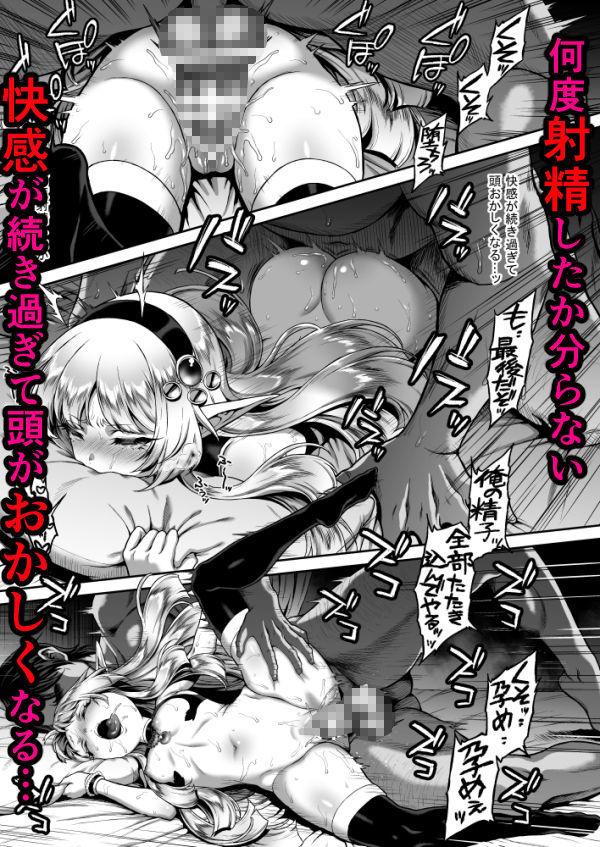 悠久の娼エルフ1「毒蛇」【同人エロ漫画】6