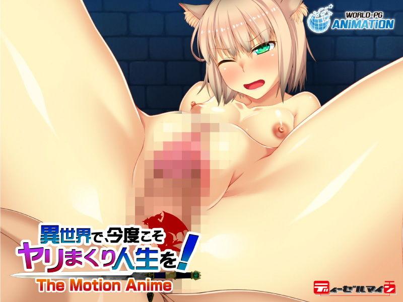 異世界で、今度こそヤリまくり人生を! -The Motion Anime-【同人エロ漫画】WORLDPG ANIMATION/ディーゼルマイン5