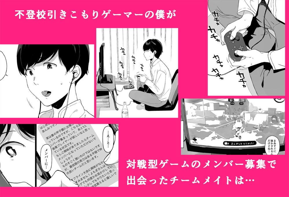げーみんぐはーれむ【同人エロ漫画】笹森トモエ1
