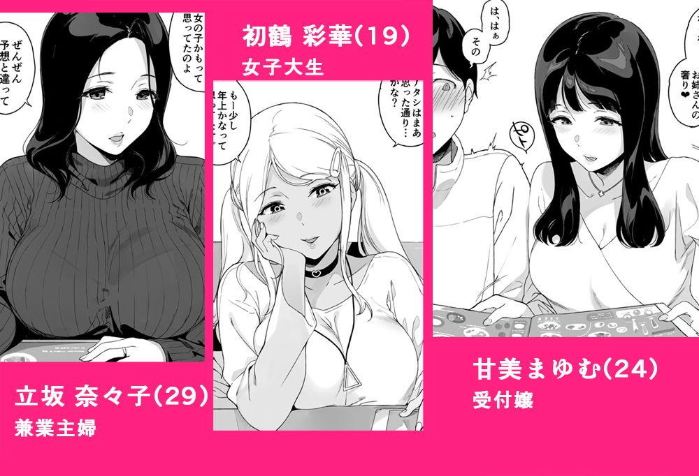 げーみんぐはーれむ【同人エロ漫画】笹森トモエ3