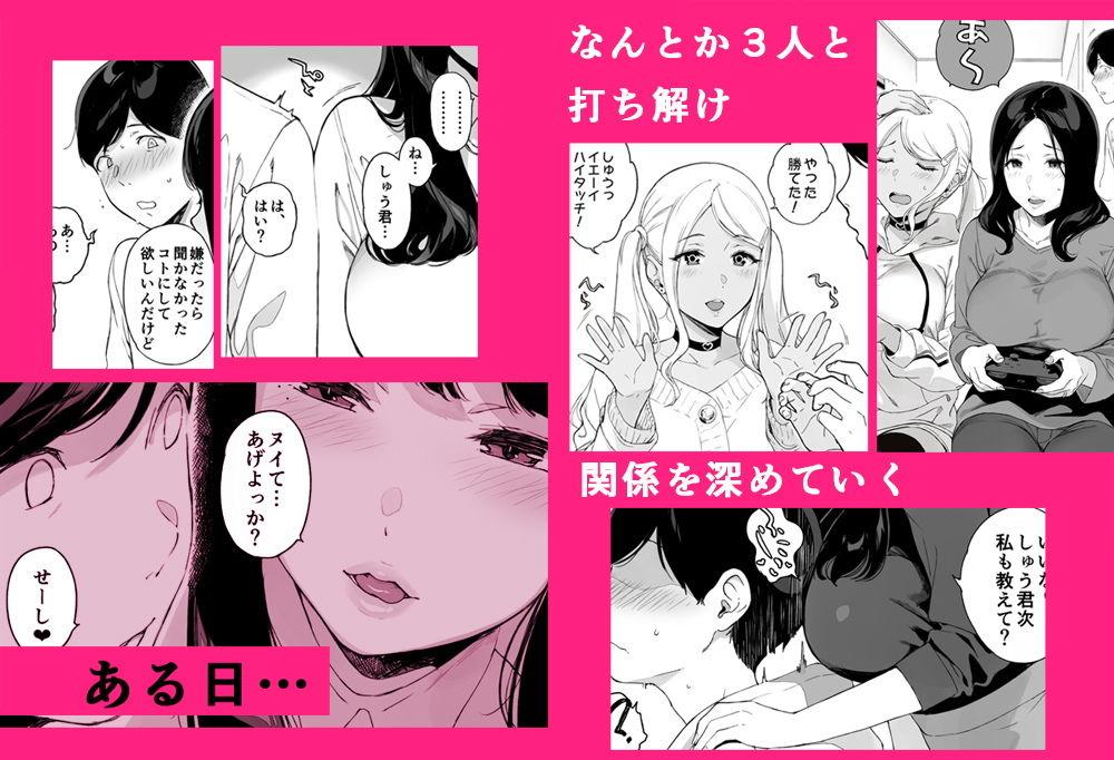 げーみんぐはーれむ【同人エロ漫画】笹森トモエ4