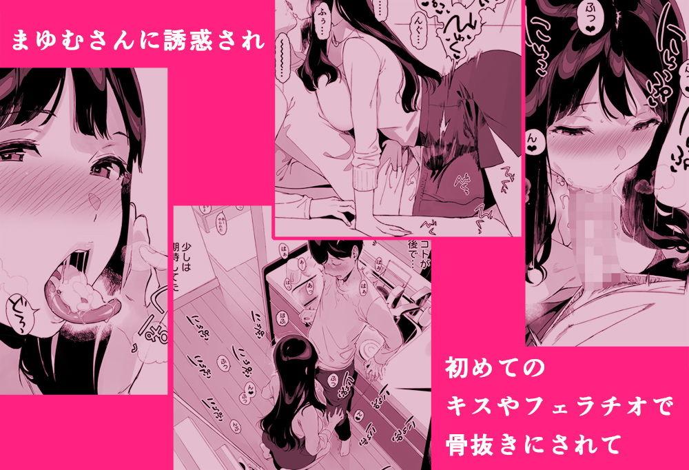 げーみんぐはーれむ【同人エロ漫画】笹森トモエ5
