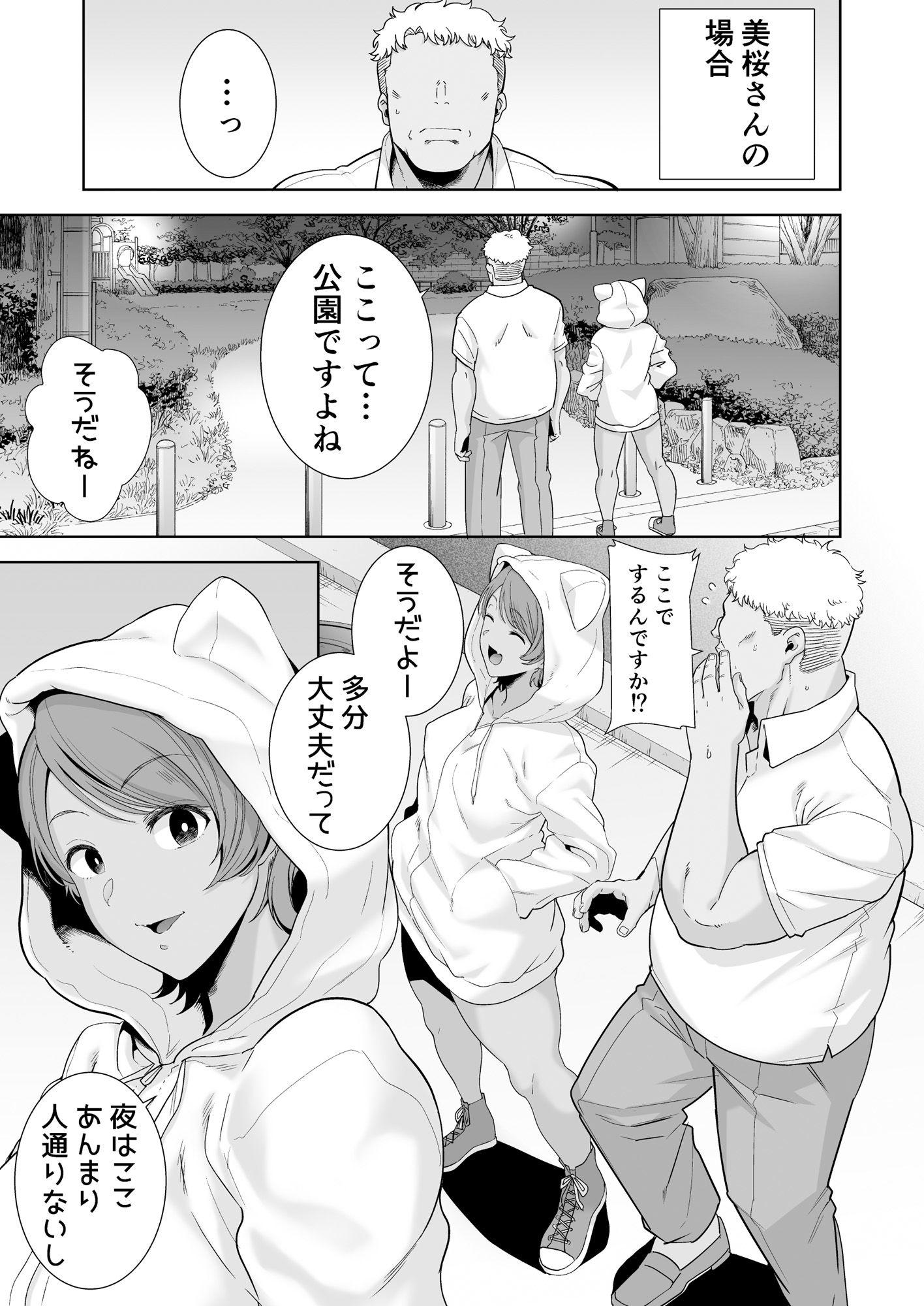 聖華女学院公認竿おじさん5【同人エロ漫画】DOLL PLAY/黒巣ガタリ4