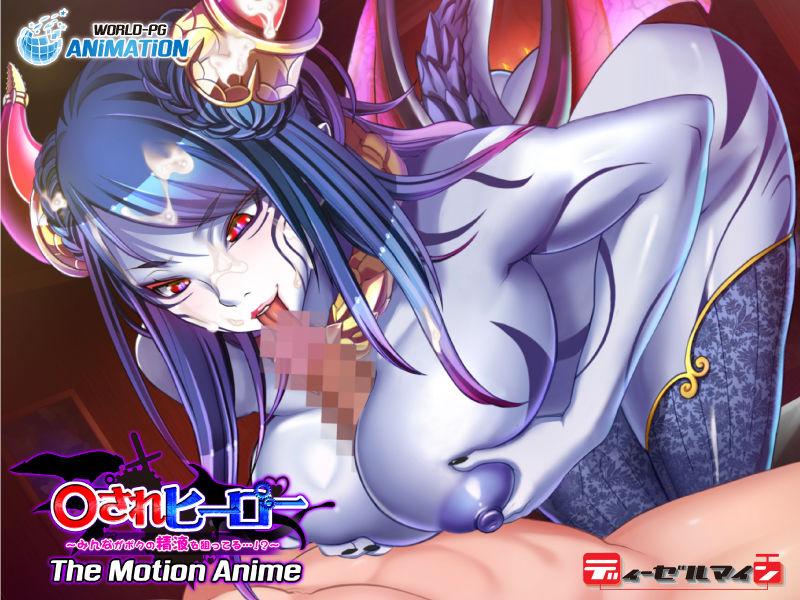 ○されヒーロー~みんながボクの精液を狙ってる…!?~ The Motion Anime【同人エロ漫画】4