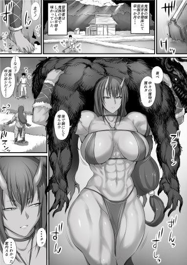鬼に敗北した冒険者が 精搾取される話【同人エロ漫画】1