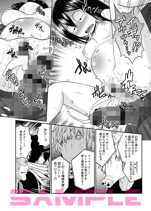 MY GANGBANG ACADEMIA ネタバレ感想【同人エロ漫画】(新日本ペプシ党)1