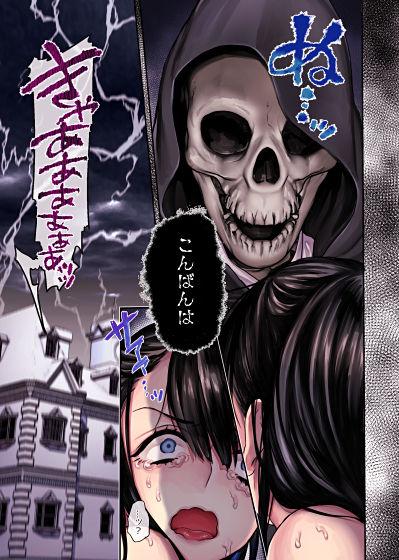 婿殿は地縛霊 ネタバレ感想【同人エロ漫画】(ヨールキ・パールキ)9