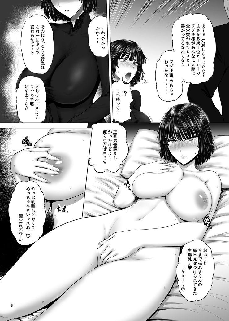 FUBUKI vs TEAMFUBUKI ネタバレ感想【同人エロ漫画】新日本ペプシ党2