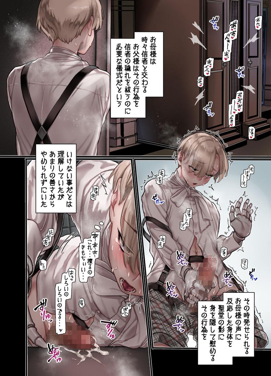 L教会と異端者一家 ネタバレ感想【同人エロ漫画】(ヨールキ・パールキ)6