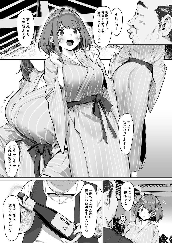 一夜ちゃんの受難2 ネタバレ感想【同人エロ漫画】(仔馬牧場)3