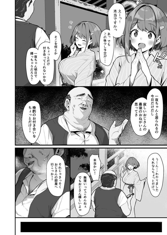 一夜ちゃんの受難2 ネタバレ感想【同人エロ漫画】(仔馬牧場)4