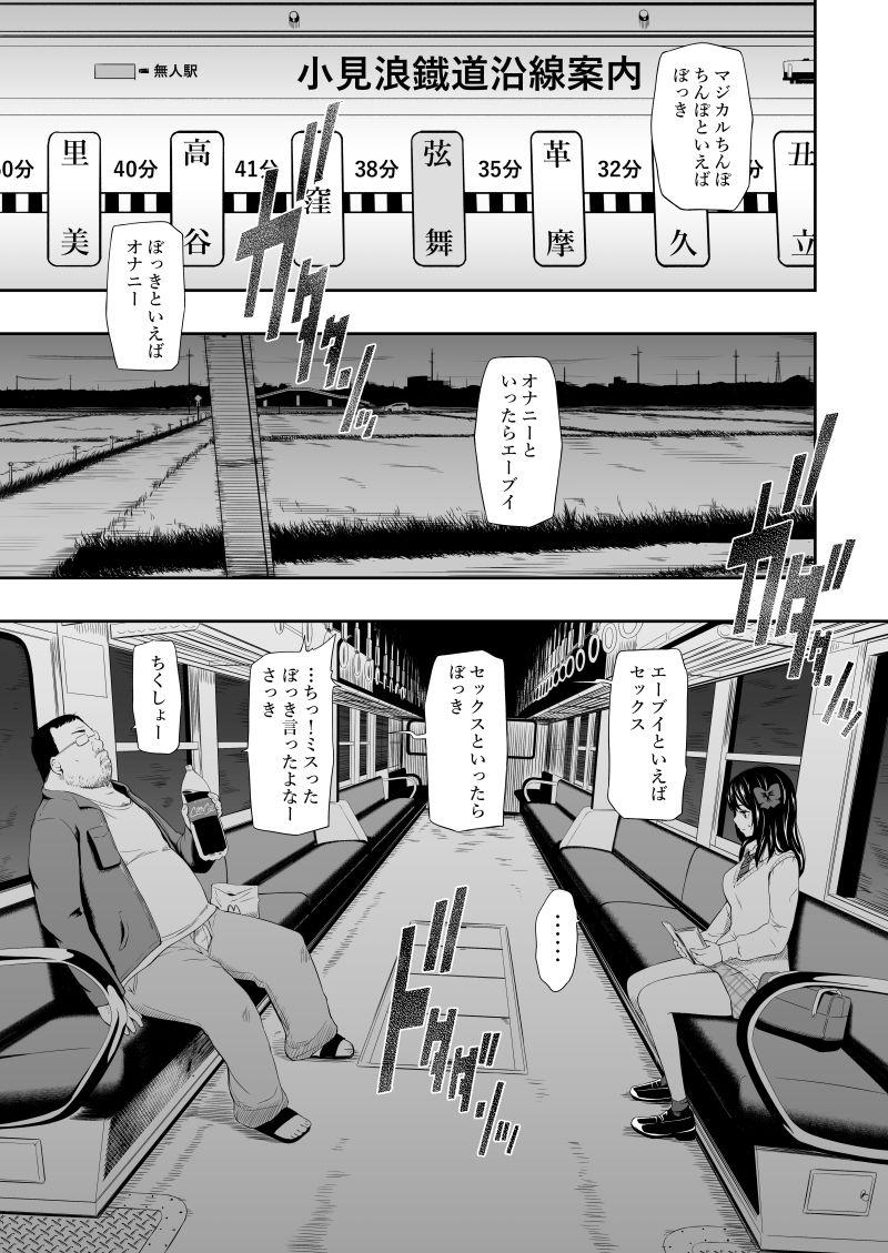 『無人駅』ネタバレ感想【同人エロ漫画】(ひっさつわざ)1